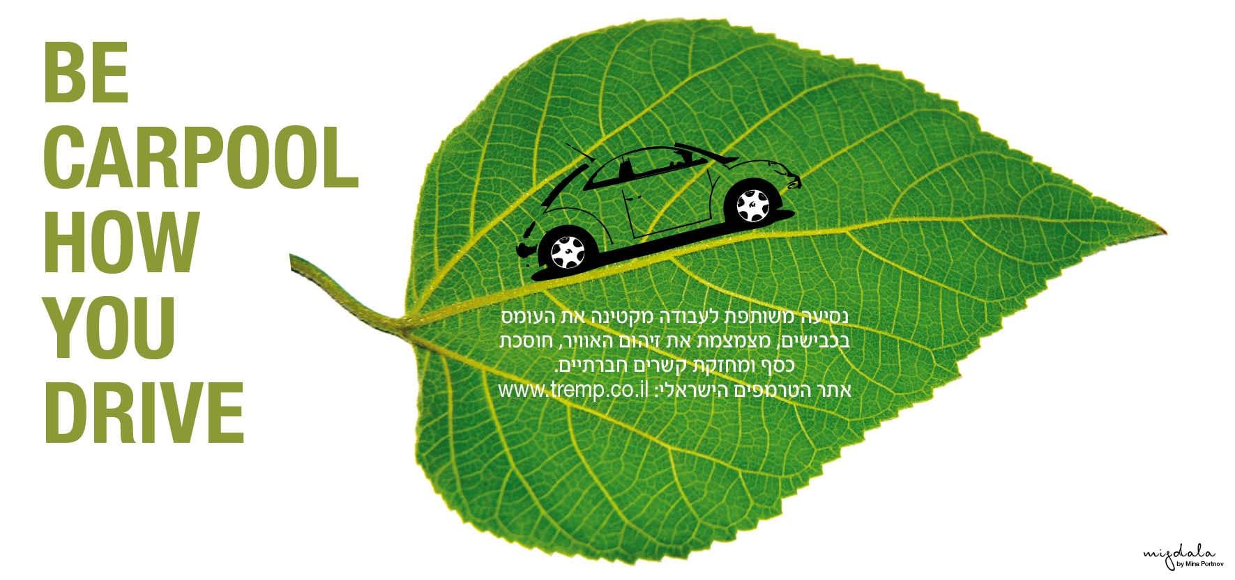 BE CARPOOL HOW YOU DRIVE