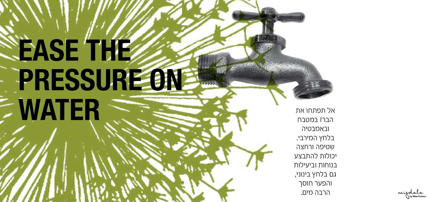 EASE THE PRESSURE ON WATER