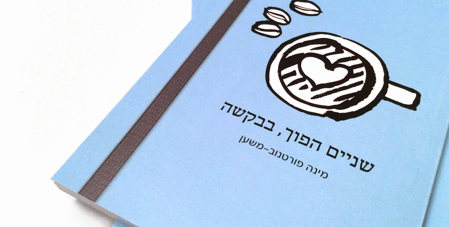 שניים הפוך, בבקשה בעברית