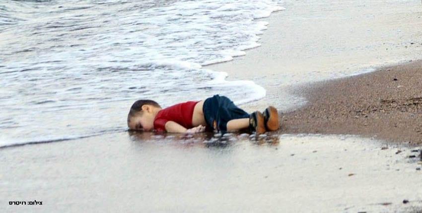 תמונת גופת הילד הסורי, צילום רוייטרס