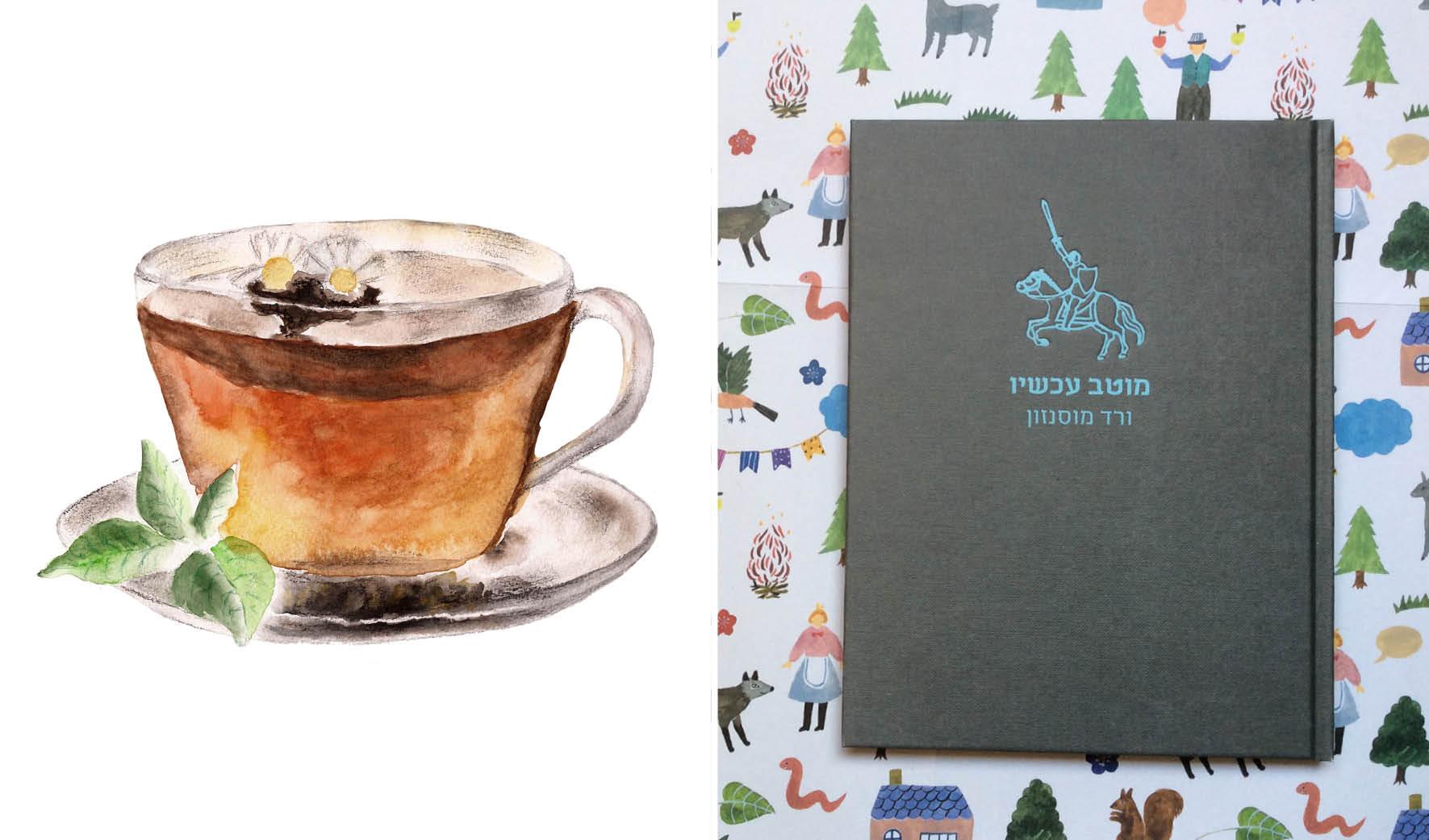 תה אחרון עם ורד מוסנזון והספר מוטב עכשיו