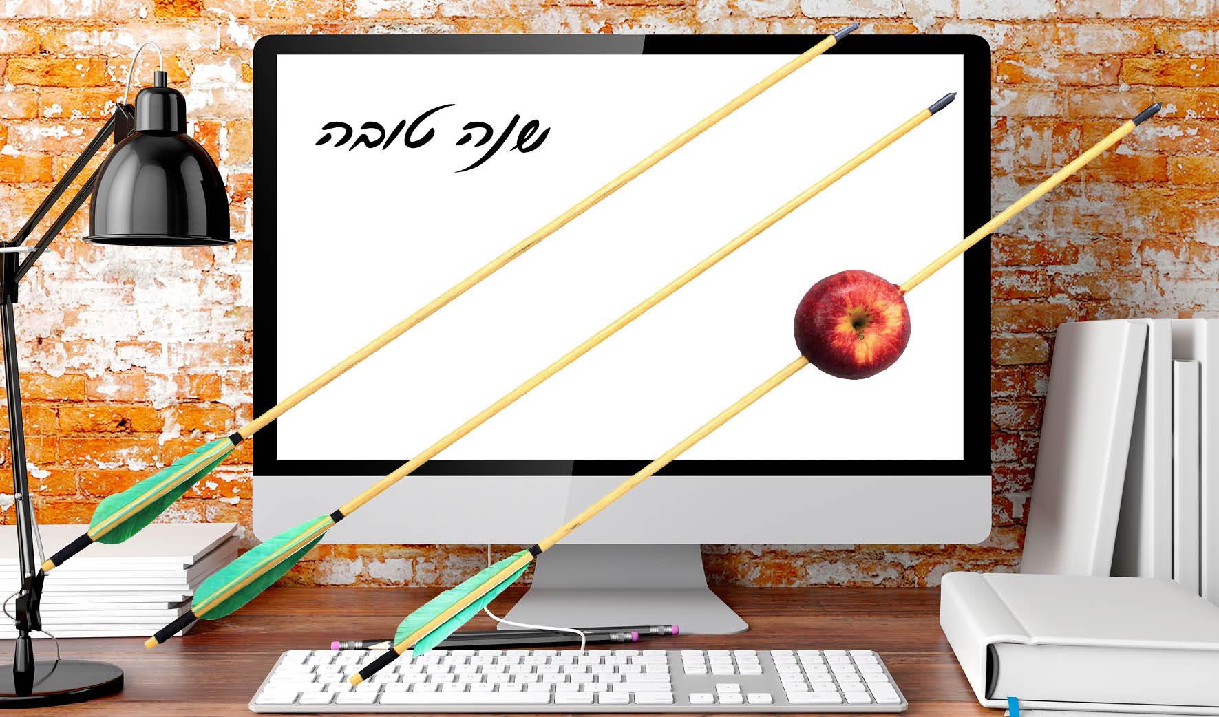 מחשב עם חצים