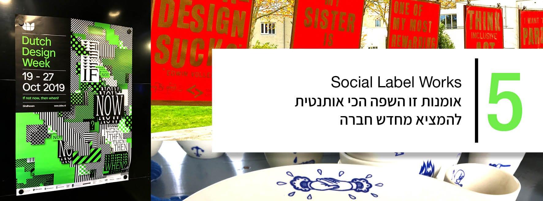 Social Label Works. אומנות זו השפה הכי אותנטית להמציא מחדש חברה