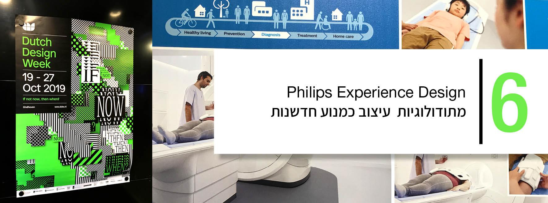 Philips Experience Design. מתודולוגיות עיצוב כמנוע חדשנות בפיליפס