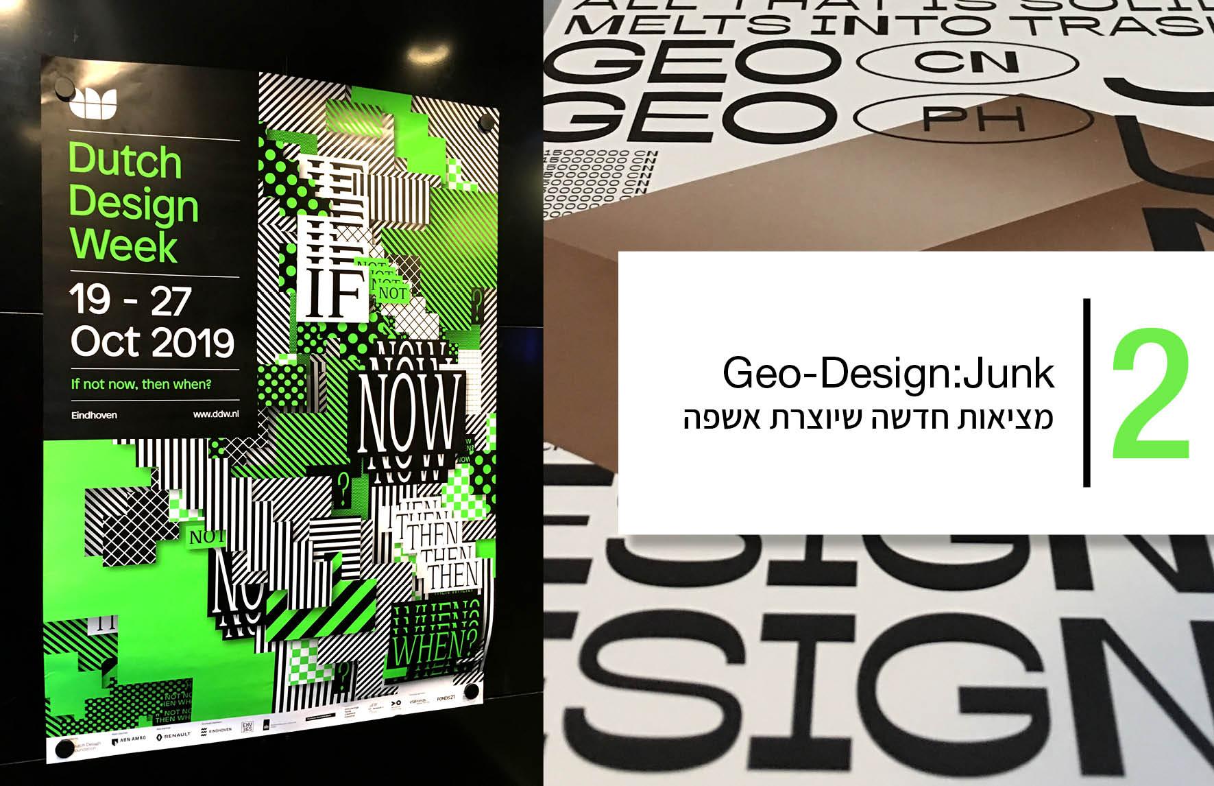 Geo-Design:Junk - מציאות חדשה שיוצרת אשפה