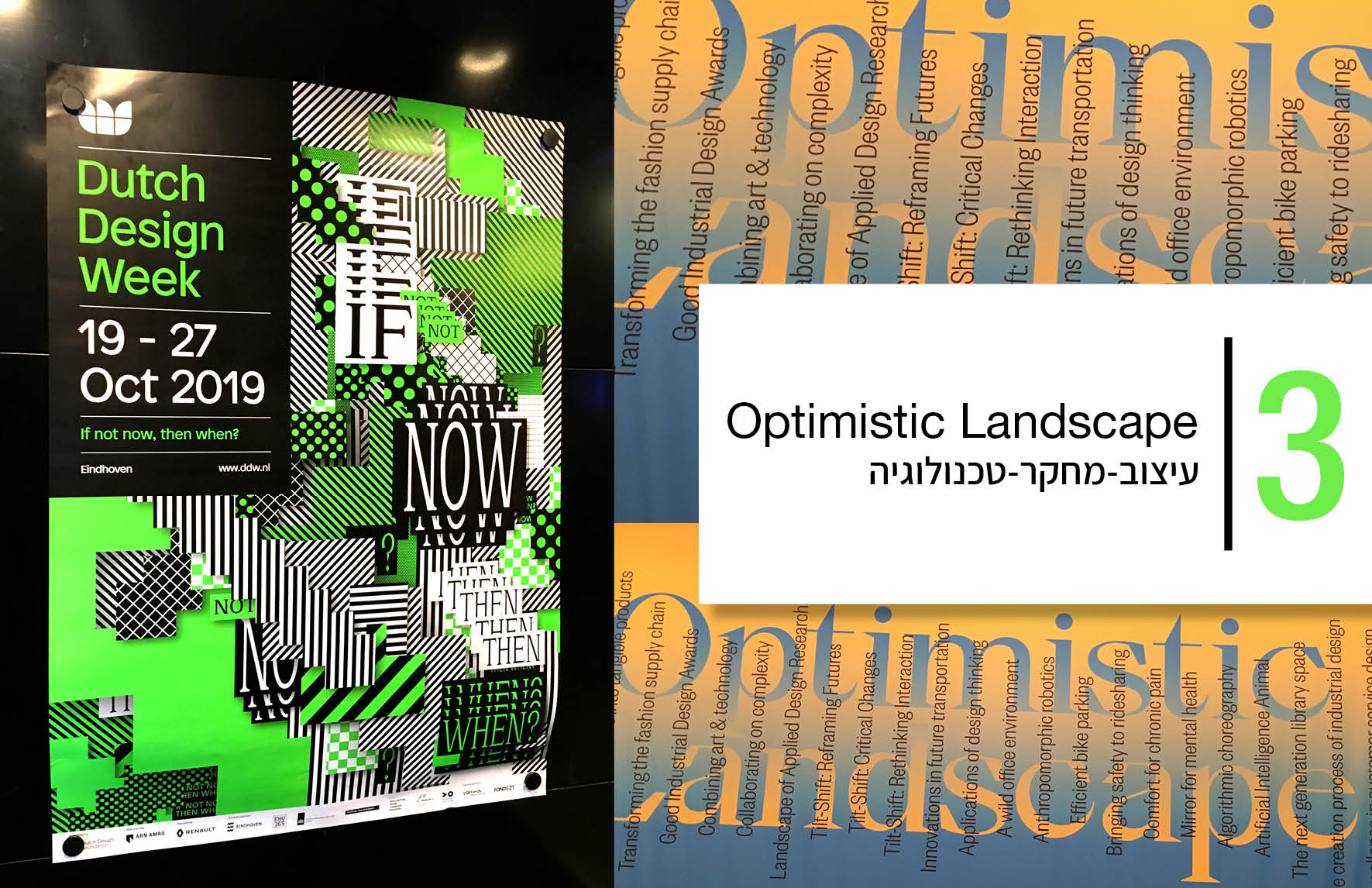 Optimistic Landscape of Design, Research and Technology