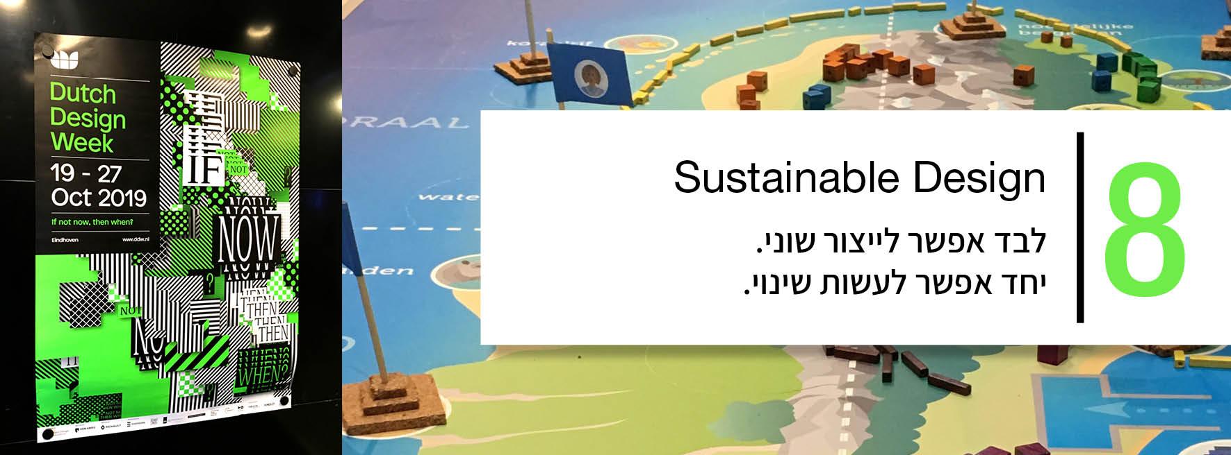 Embassy of Sustainable Design. לבד אפשר לייצור שוני. יחד אפשר לעשות שינוי.