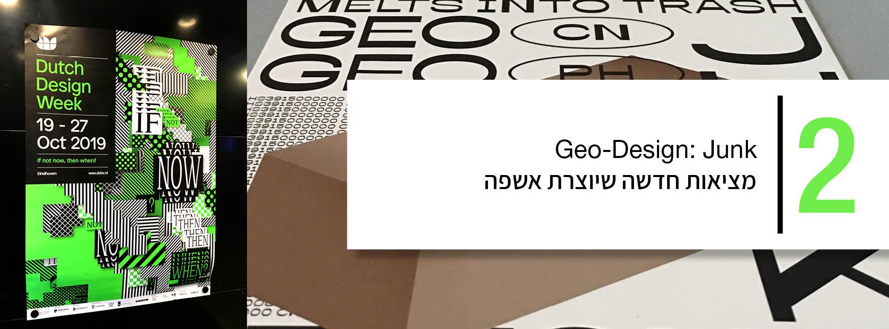 Geo-Design:Junk מציאות חדשה שיוצרת אשפה