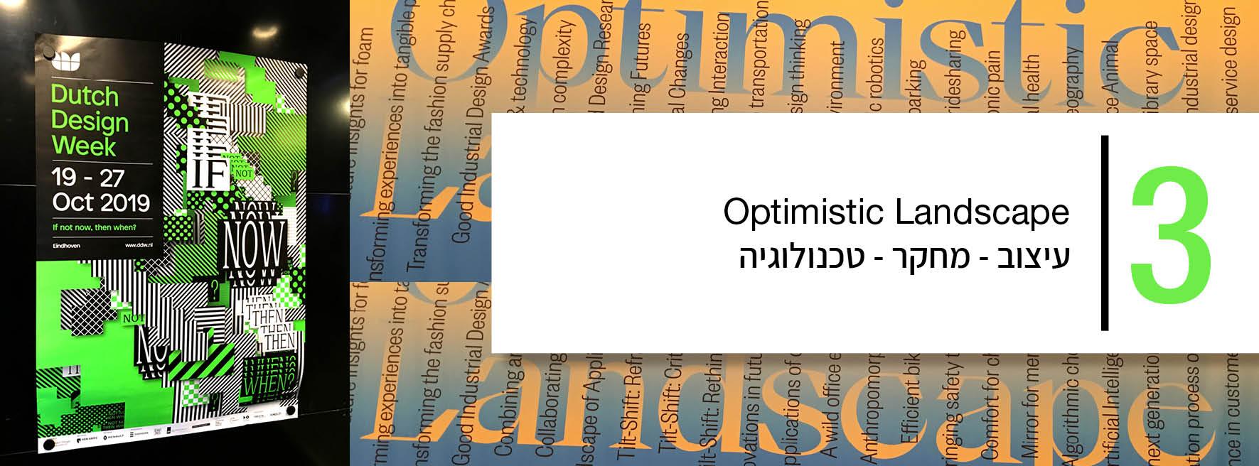 Optimistic Landscape. עיצוב-מחקר-טכנולוגיה