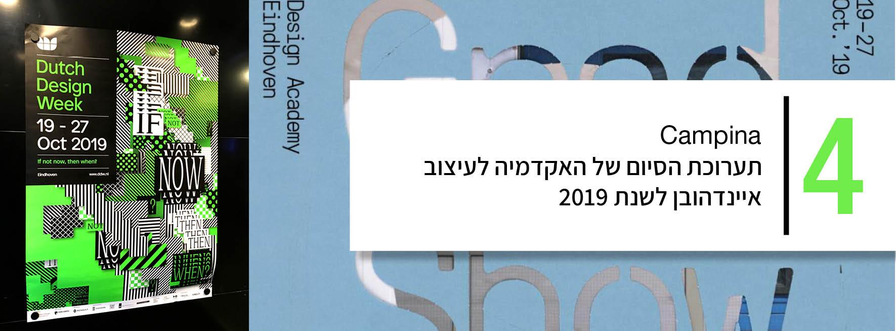 Campina. תערוכת הסיום של האקדמיה לעיצוב איינדהובן לשנת 2019