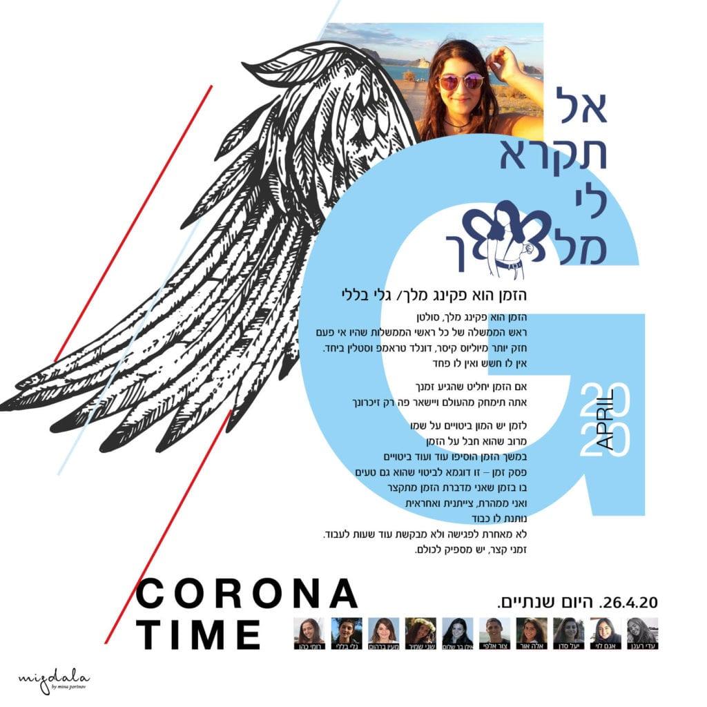 11CoronaTime270420P_Migdala