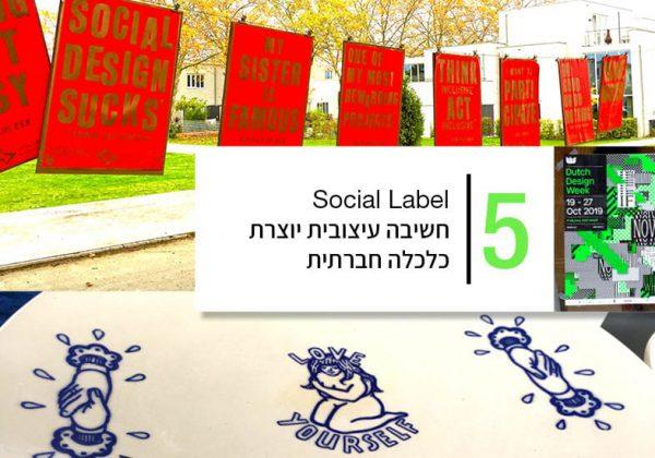Social Label – עיצוב חדש למושג עבודה