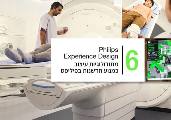 Experience Design & Design Thinking at Philips