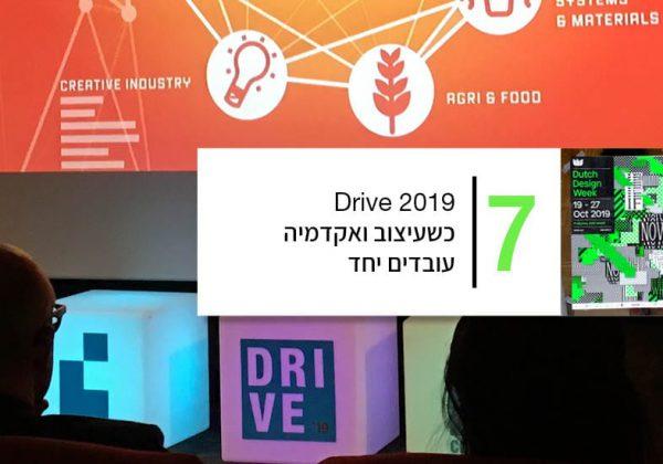 כשעיצוב ואקדמיה עובדים יחד – Drive 2019