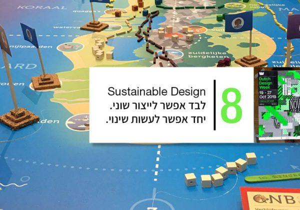 Sustainable Design – שגרירות של עיצוב בר-קיימא