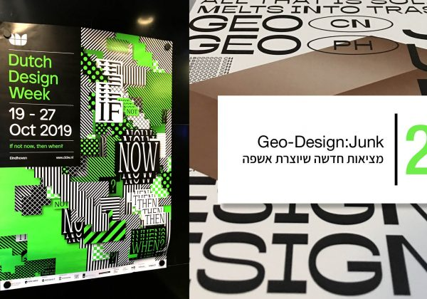 .Geo-Design: Junk. All That Is Solid Melts into Trash – מציאות חדשה שיוצרת אשפה