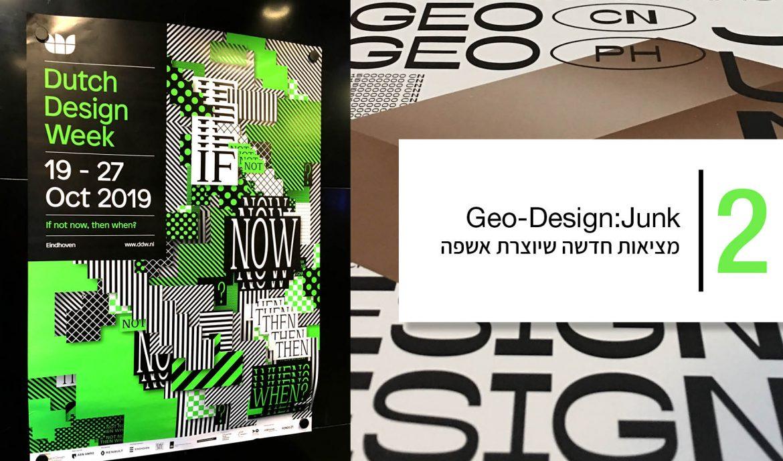 .Geo-Design: Junk. All That Is Solid Melts into Trash – מציאות חדשה שיוצרת אשפה