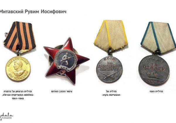 המדליות של סבא ראובן – סטוריטלינג חזותי