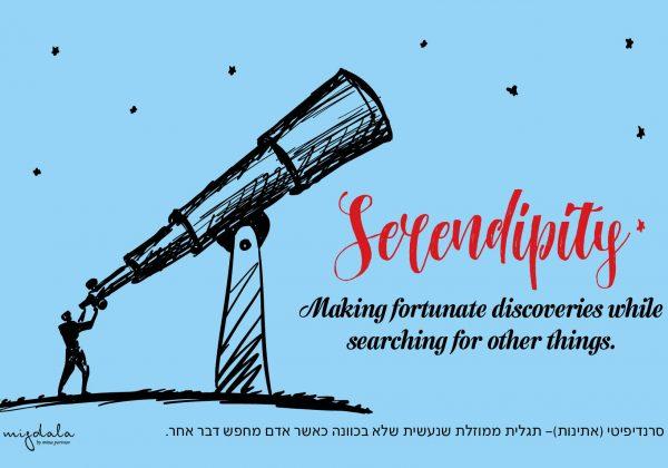סרנדיפיטי מתוכננת שלי (Planned Serendipity)