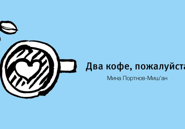 הספר מתורגם לרוסית – סיפור מדבר